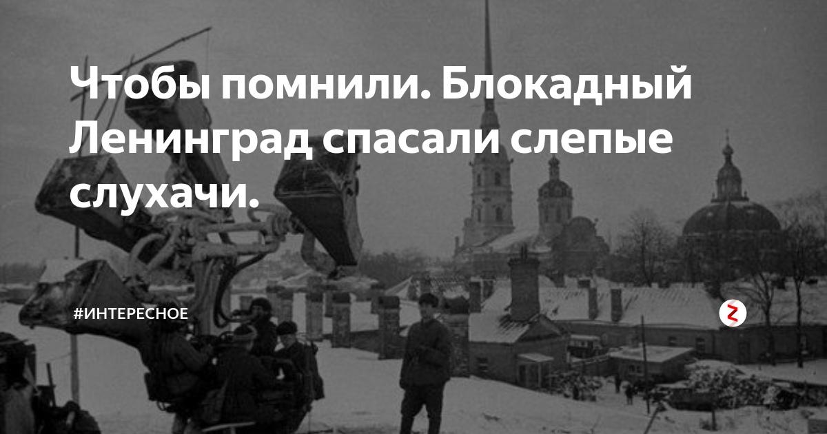 фотография Поверх черно-белой фотографии надпись белыми буквами: Чтобы помнили. Блокадный Ленинград спасали слепые слухачи.