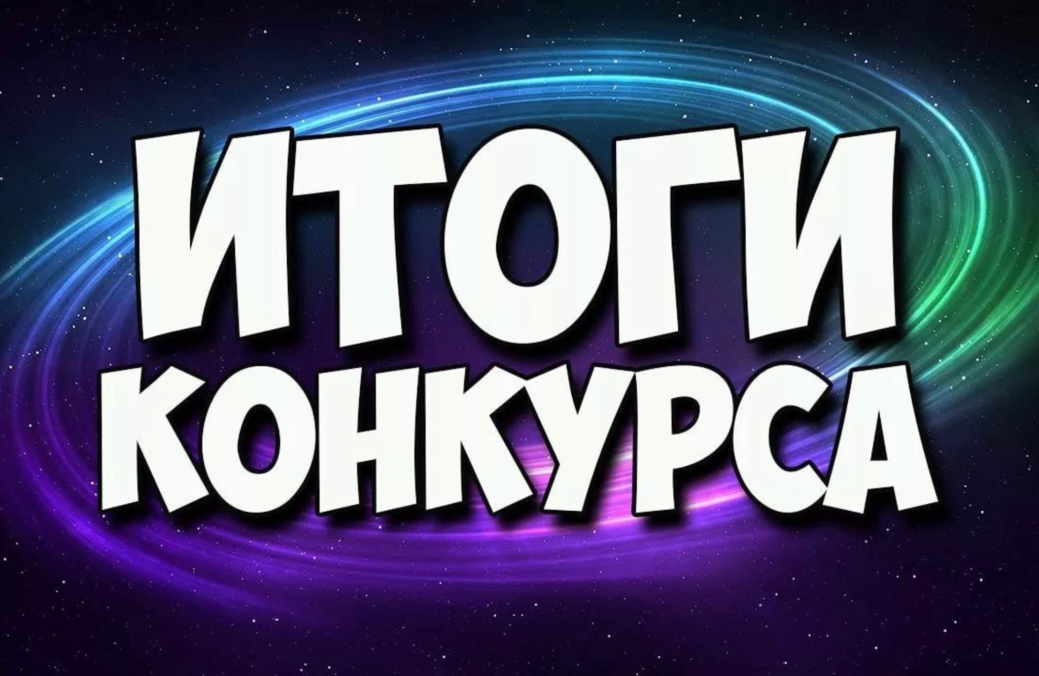 """Подведение итогов I всероссийского конкурса """"С компьютером на ты""""."""