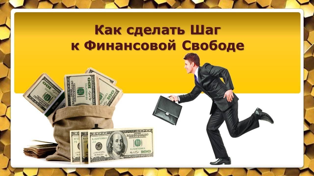 Финансовый ликбез. Часть II. Незаметные выгоды или первый шаг к финансовой свободе. Василий Дрожжин.