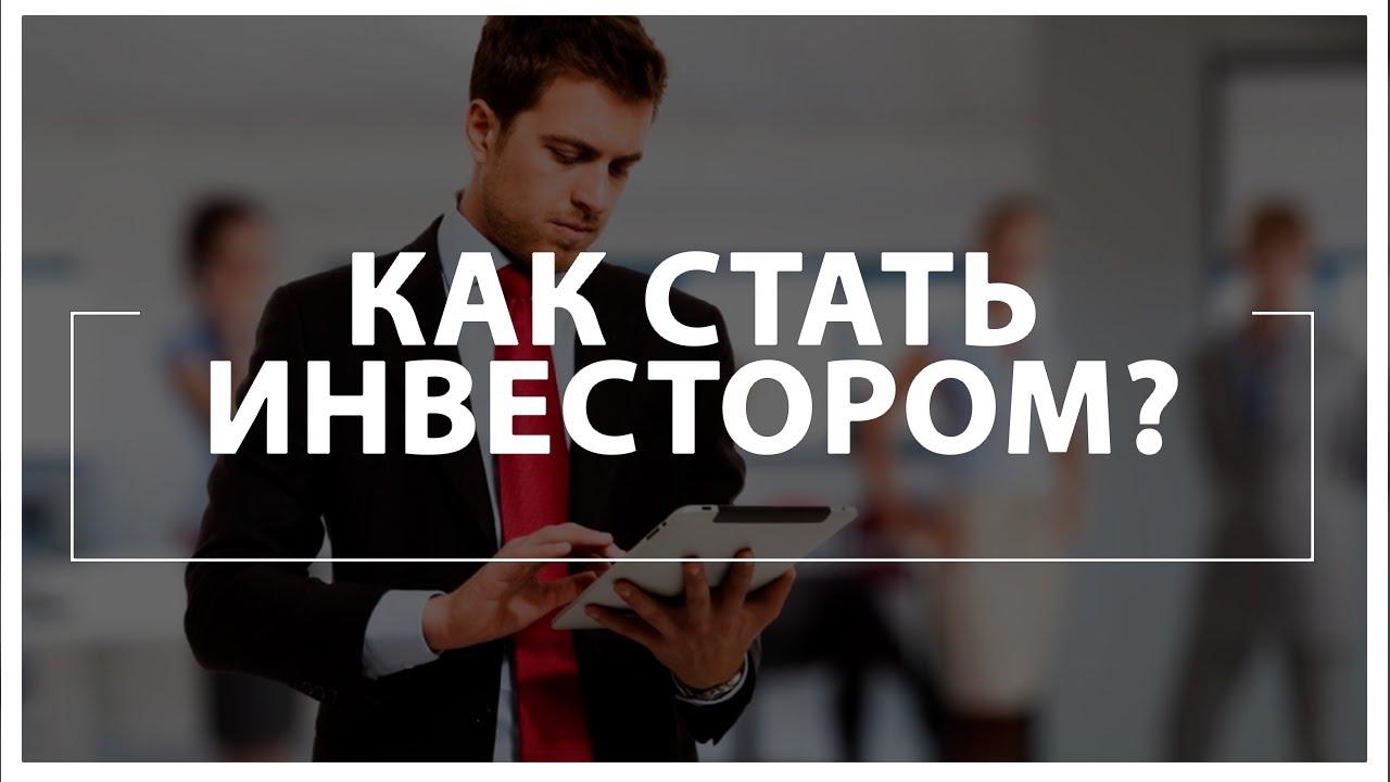 Финансовый ликбез. Часть III. Самостоятельный инвестор или создаем свое будущее. Василий Дрожжин.