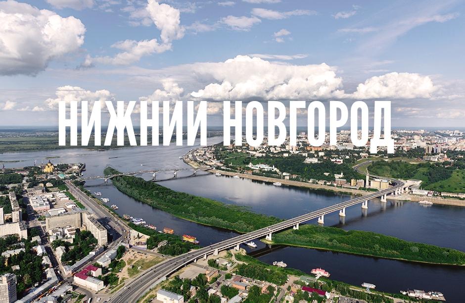 Путешествие в столицу Приволжья. Виртуальная экскурсия в Нижний Новгород.