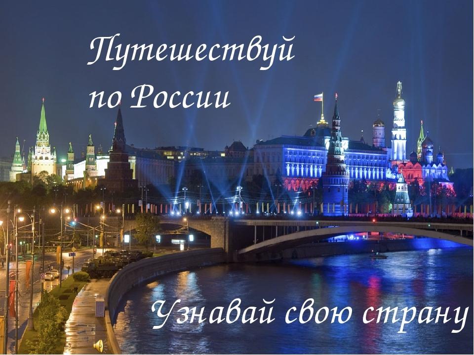 Россия глазами незрячих путешественников.