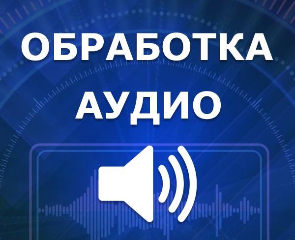 Вебинар «Элементарная обработка аудио».