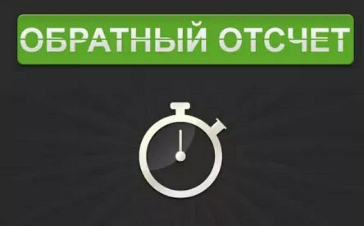 БРЭЙН-ВИКТОРИНА «ОБРАТНЫЙ ОТСЧЕТ». Ирина Фролова.