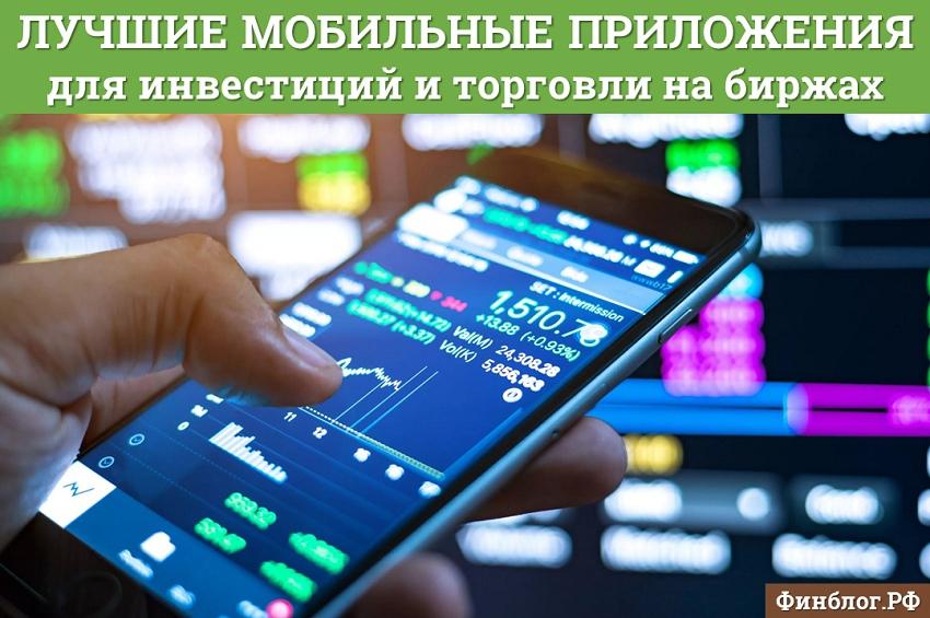Практическая сторона инвестирования на фондовом рынке. Обзор мобильных приложений для инвестора. Василий Дрожжин.