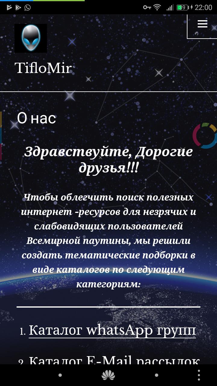 «Развитие тифлоинформационного пространства»
