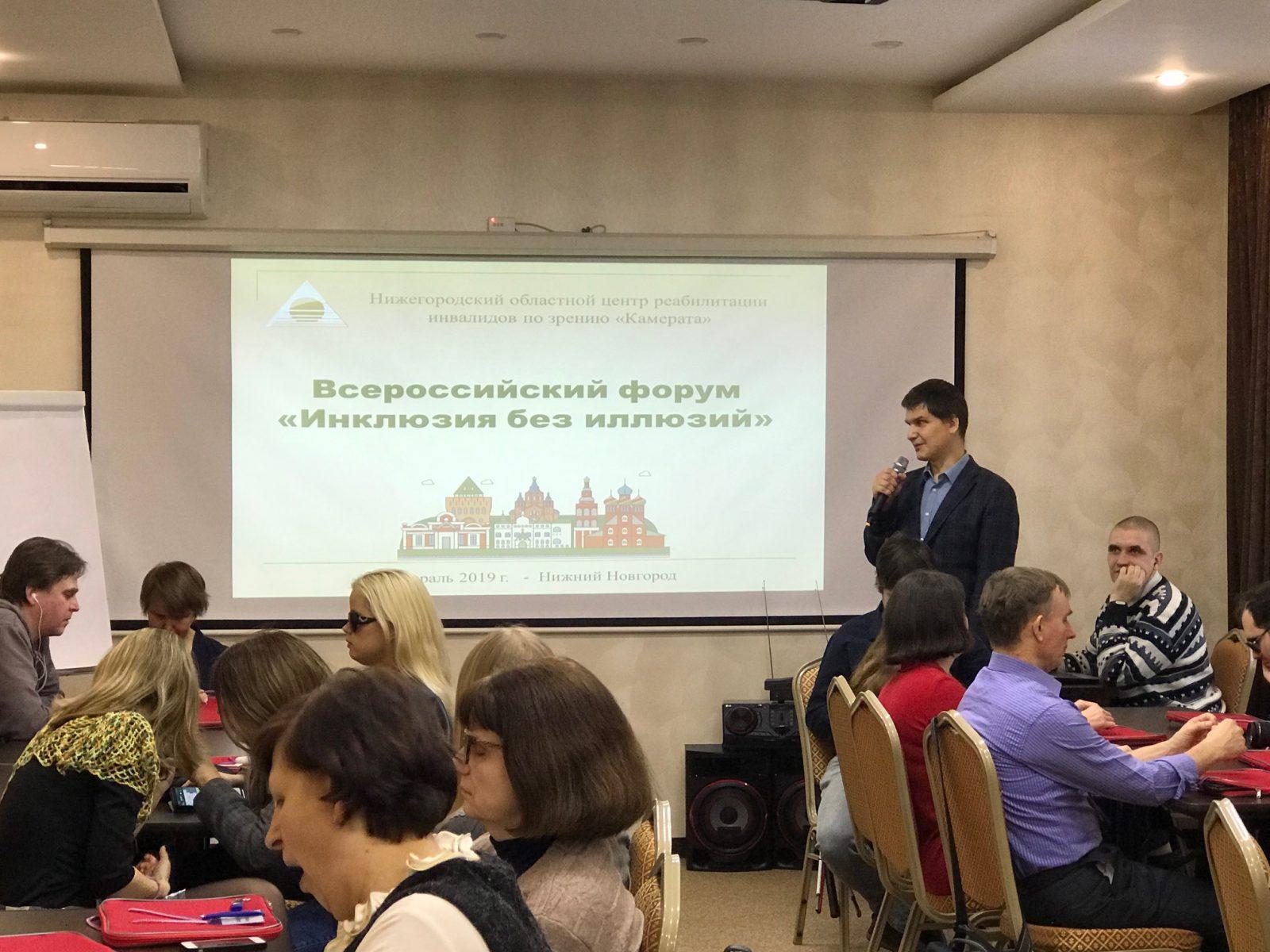 luchshie inklyuzivnye praktiki predstavili na vserossiyskom forume inklyuziya bez illyuziy