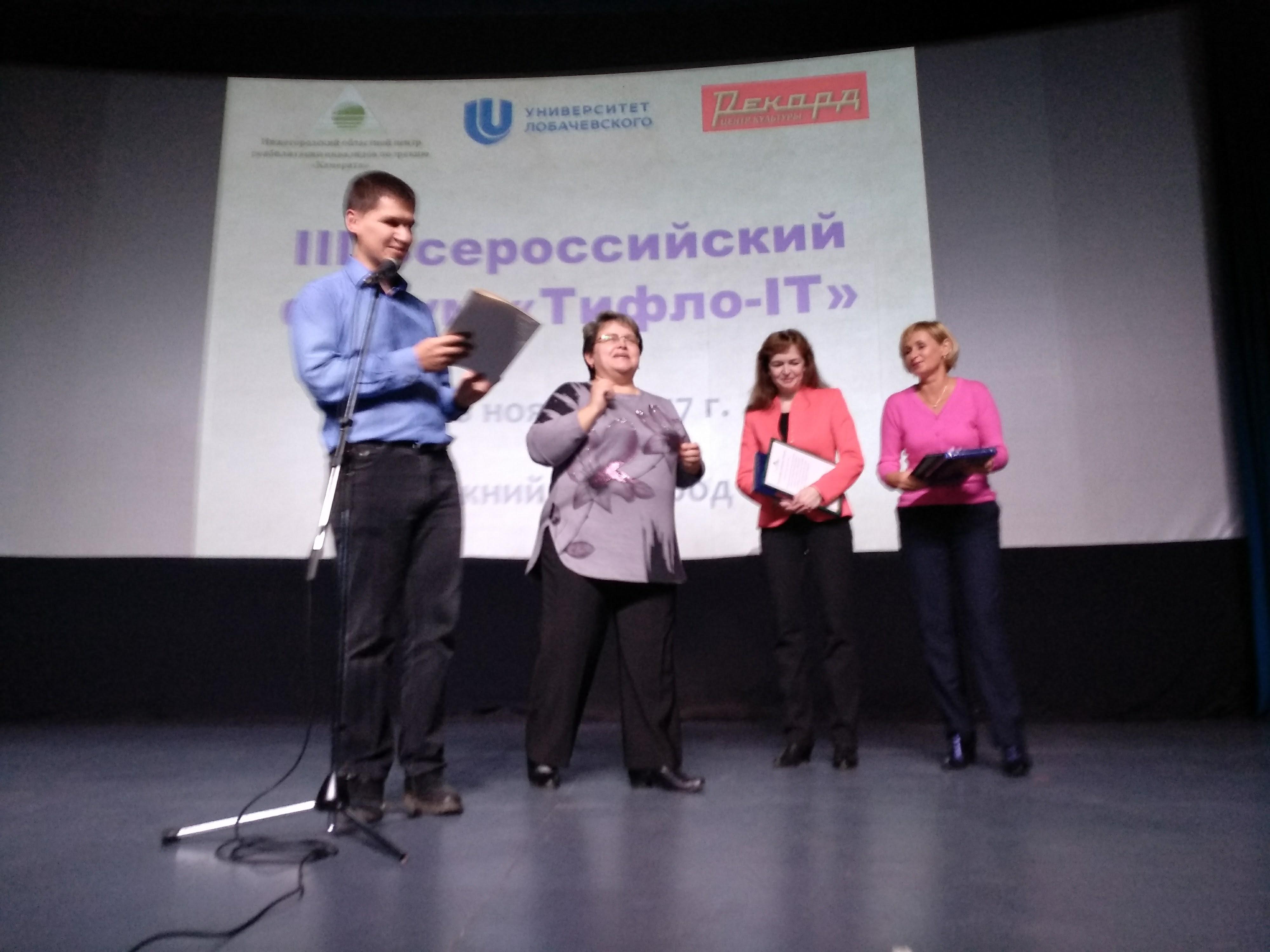opyt rossiyskih nko po formirovaniyu dostupnoy informacionnoy sredy predstavili v nizhnem novgorode