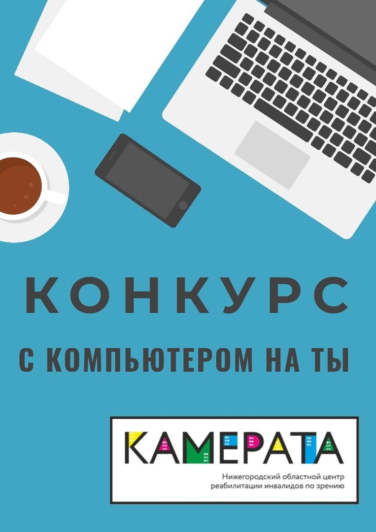 otkryta registraciya v i vserossiyskom konkurse sredi nezryachih pol zovateley pk s komp yuterom na ty