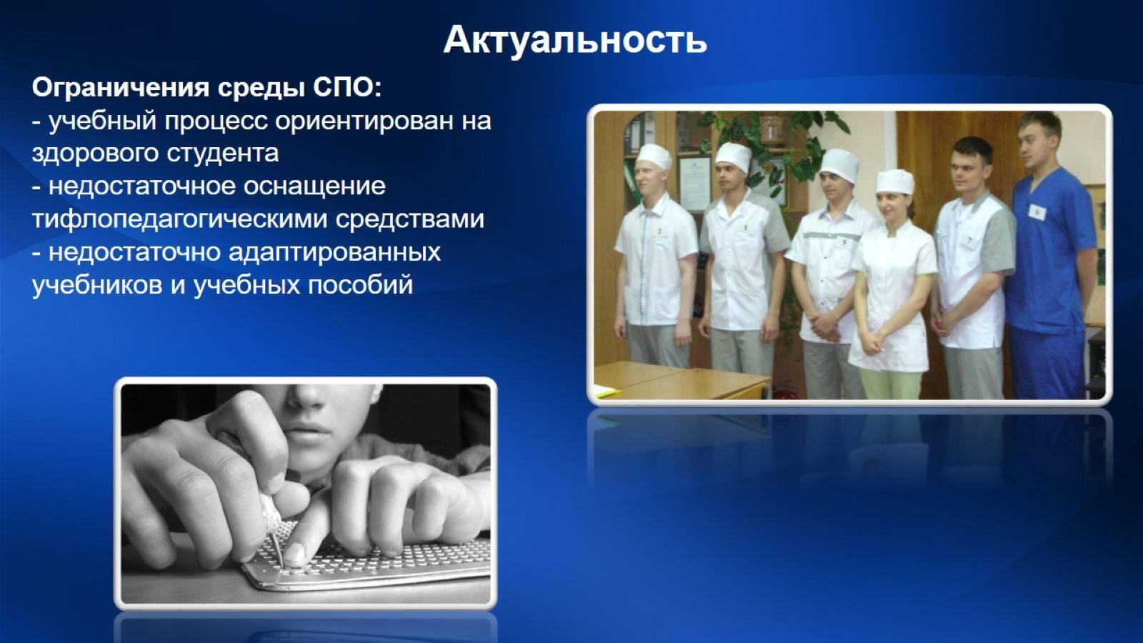 proekt inklyuzivnoe obrazovanie v nizhegorodskom medicinskom kolledzhe pri obuchenii studentov s ovz po zreniyu po special nosti medicinskiy massazh