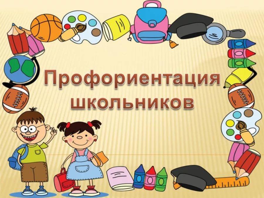 proekt proforientacionnoe konsul tirovanie starshih shkol nikov s ogranichennymi vozmozhnostyami zdorov ya