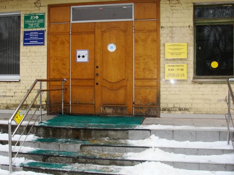 sozdanie dostupnyh dlya nezryachih i slabovidyaschih grazhdan informacionnyh produktov kraevedcheskogo soderzhaniya