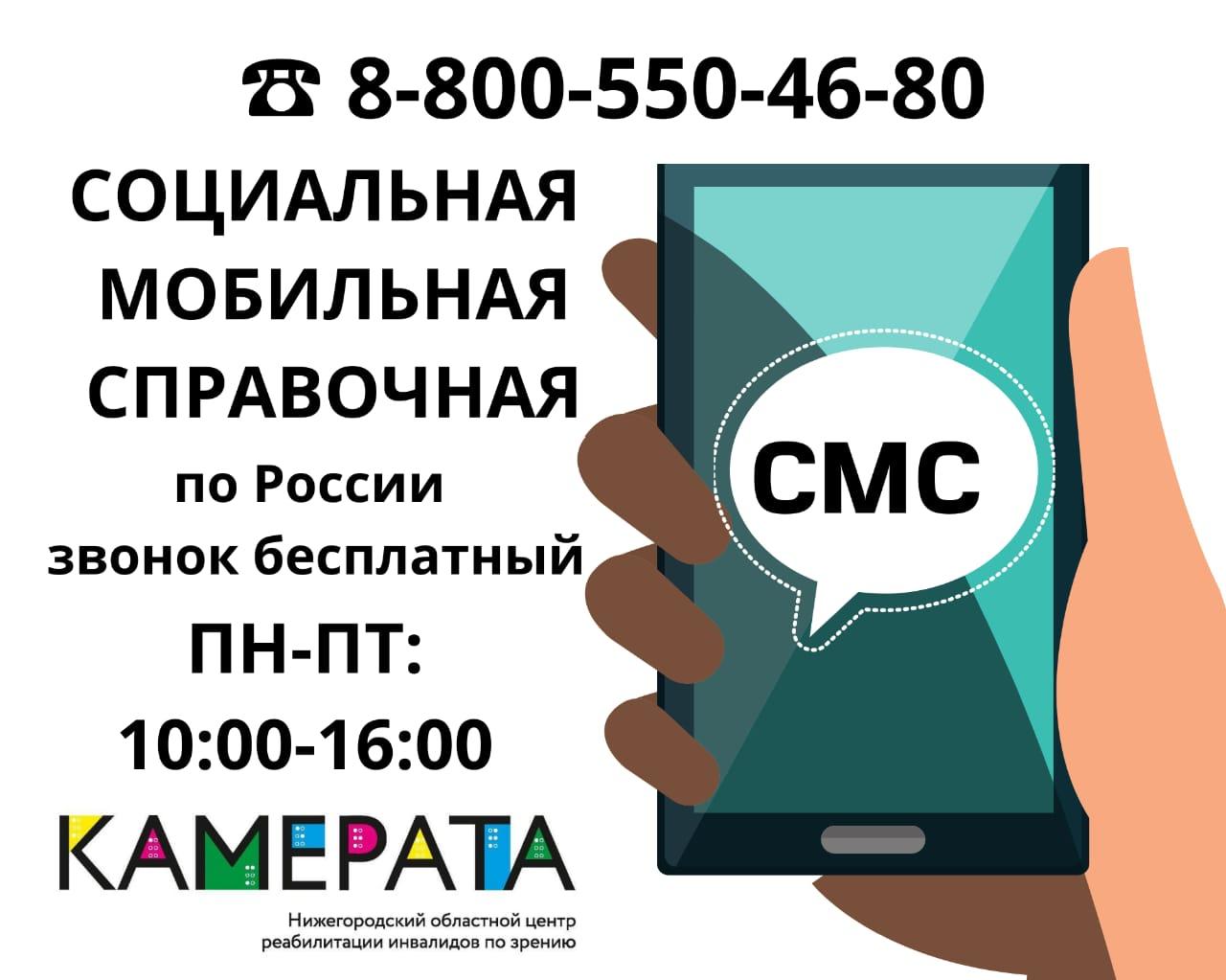 Служба СМС помощи - 8-800-550-46-80.