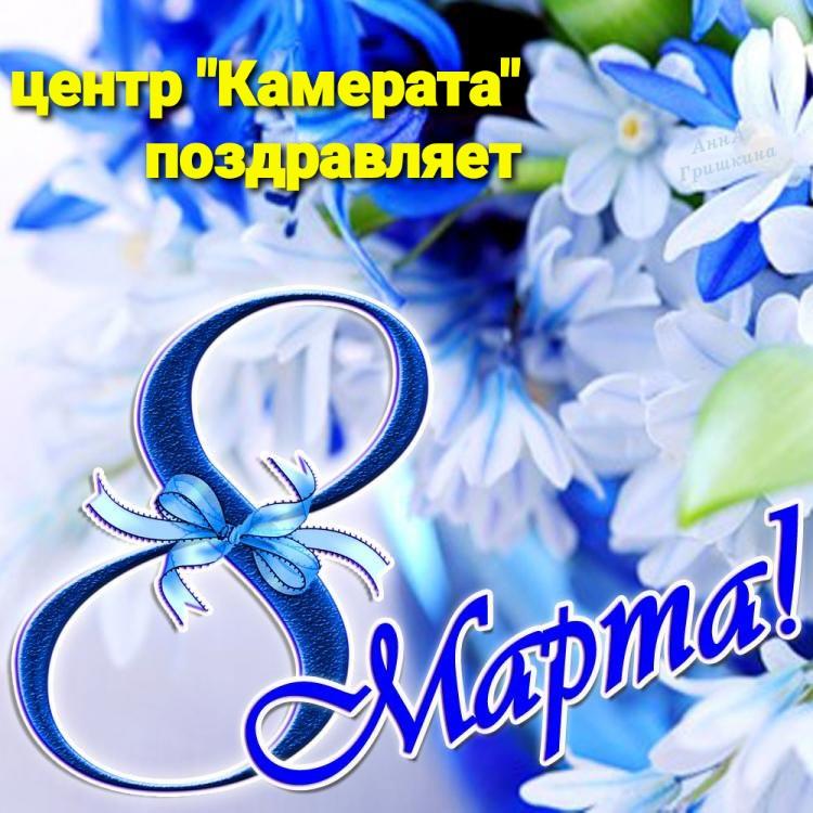"""На фоне голубых, синих и белых лепестков цветов, яркими желтыми буквами написано центр """" Камерата"""" поздравляет с 8 марта."""