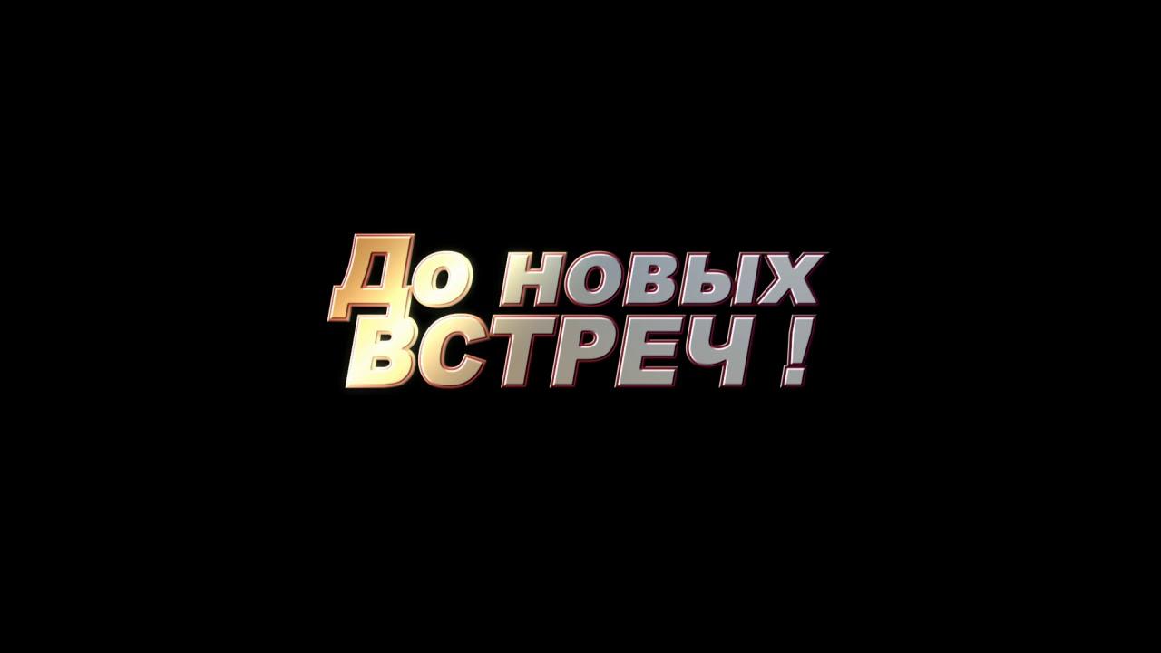 """До новых встреч в """"Камерате""""."""