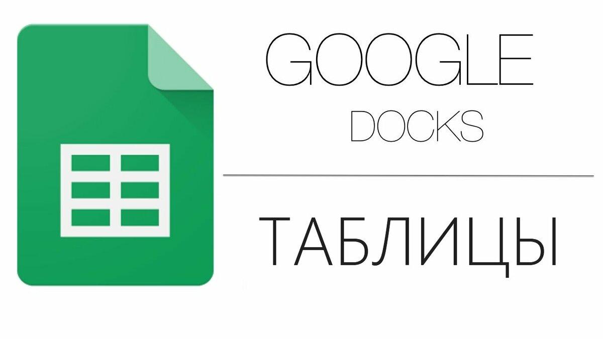 Google Sheets.