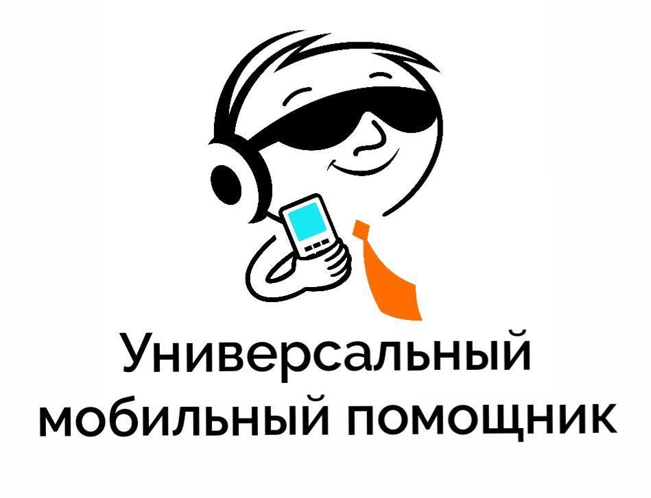 """Логотип проекта """"Универсальный мобильный помощник""""."""